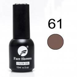 ΗΜΙΜΟΝΙΜΟ ΕΠΑΓΓΕΛΜΑΤΙΚΟ ΒΕΡΝΙΚΙ FACE SHOWS 10ML - 0.5FL.OZ BROWN 61